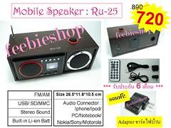 เครื่องเสียง/ลำโพงพกพา Mobile Speaker  รุ่น RU-25