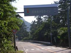 日本海夕日ライン (1)
