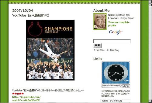 "YouTube ""巨人優勝!!"" #2   by pinboke --  [YouTube] ""Tokyo Yomiuri Giants Championship!!""#2"