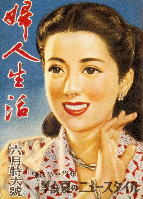 Japanese ad, 1940s