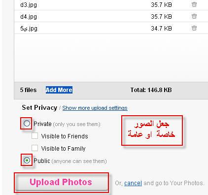 رفع الصور والاحتفاظ بها مدى 1461820419_e46dd53ae2.jpg?v=0