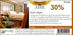 โรงแรม ลักซอร์ แจ้งวัฒนะ Luxor Hotel Bangkok ถนนเลี่ยงเมือง-ปากเกร็ดสามัคคี นนทบุรี มอบส่วนลด 30%