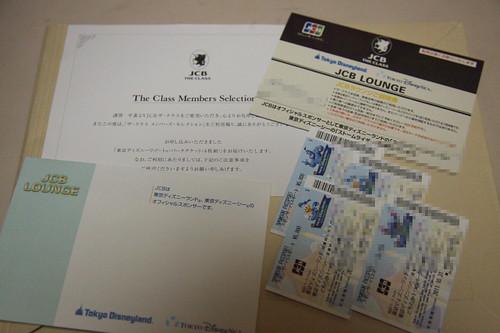JCBザ・クラス メンバーズ・セレクション