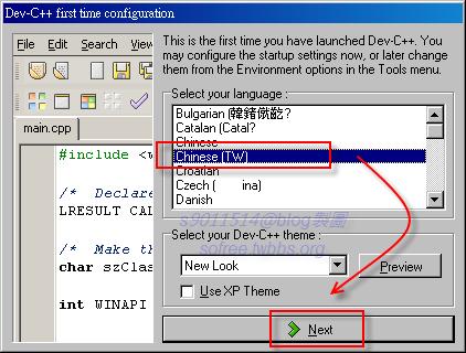 DevC++安裝教學-9