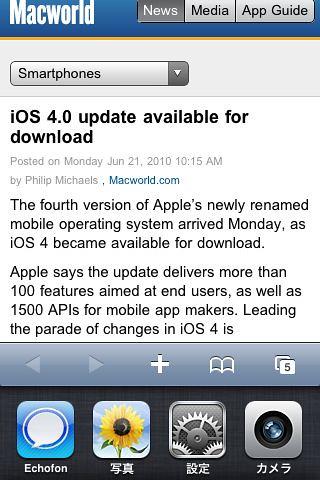 『iPhoneが新しいデバイスになった=iOS4レビュー【湯川】』の画像