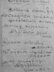 Poem on Pongal (Murugesh - Photo streams) Tags: poem tamil pongal kavithai murugesh pongalpoem tamilkavithai tamilpoem pongalkavithai