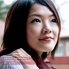 Mei (AehoHikaruki) Tags: portrait people girl beautiful nice interesting asia sweet great chinese taiwan lovely   aehohikaruki artofimages bestportraitsaoi