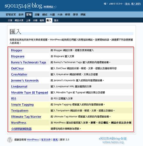 wordpress2.3新功能介紹-5
