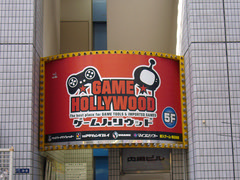 Game Hollywood