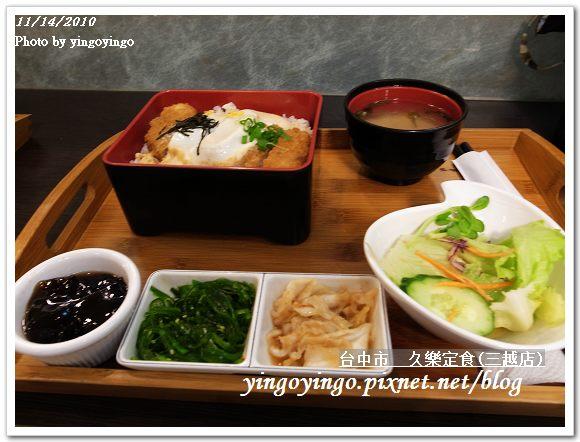 台中市_久樂定食(三越店)991114_R0015926
