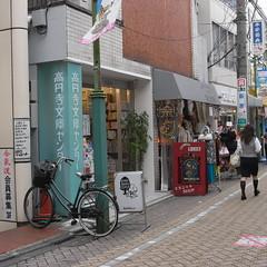 高円寺文庫センター