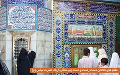 karbala_magham_kaf_abbas[iraq] (high_court) Tags: sex democracy iran islam  democrat   zan irani seks   emam rahbar     azad khamenei    khomeini zendan sepah    eadam  entezami dokhtar      eslami ezdevaj mollah eslam   akhond  pasdar      sigheh   jslami     mullahh