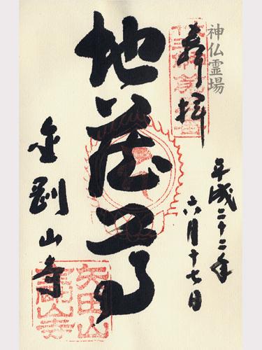 矢田寺-ご朱印