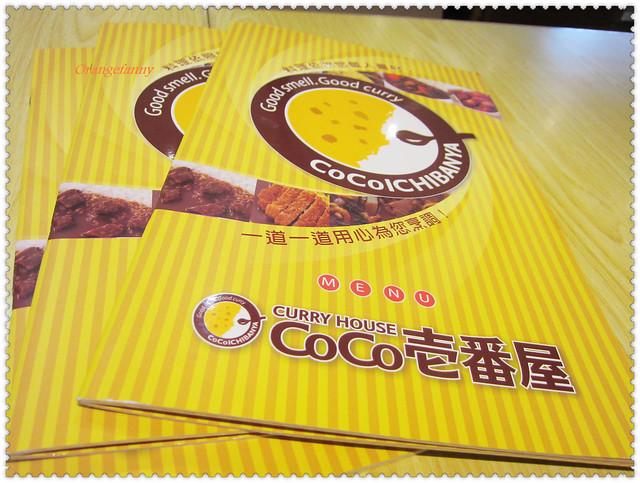 101010 COCO壹番屋-01