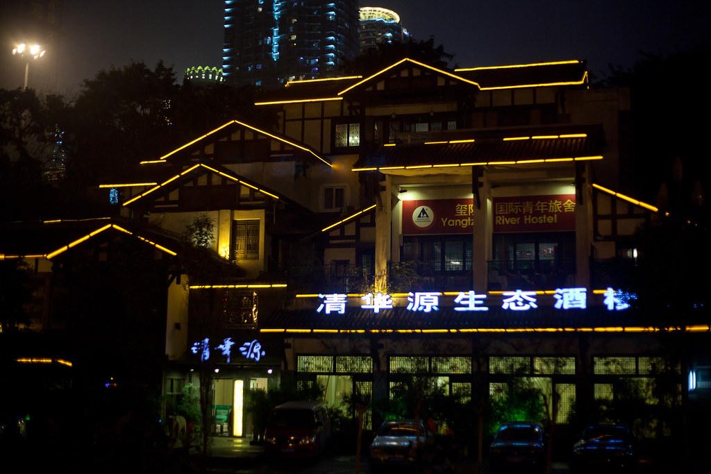Trip to ChongQing ( 重庆 )