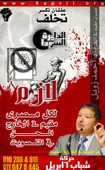 -       (montego2011) Tags: 6 news poster egypt change 2010   6april   2011