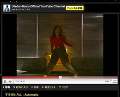 utada-pv