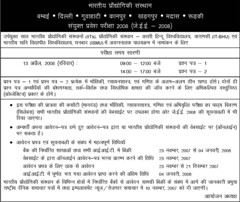 IIT JEE 2008 Advertisement in Hindi @ Gyanguru