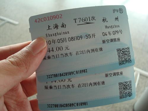 買了到杭州的火車票