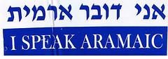 אני דובר ארמית — I Speak Aramaic