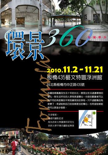 環景360福爾摩沙Formosa攝影展