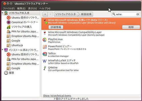 Ubuntu1202