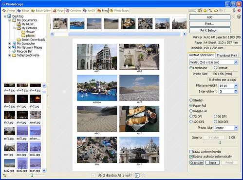 برنامج Photoscape لتعديل الصور (مجاني)