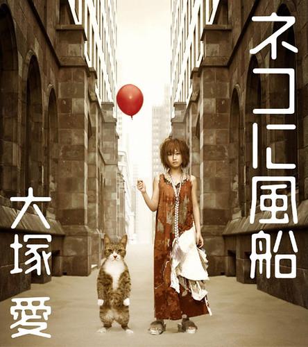 Tapa del álbum de Ai Otsuka