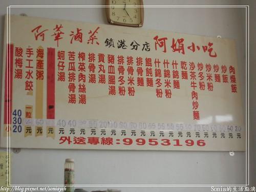 2007澎湖-阿娟小吃