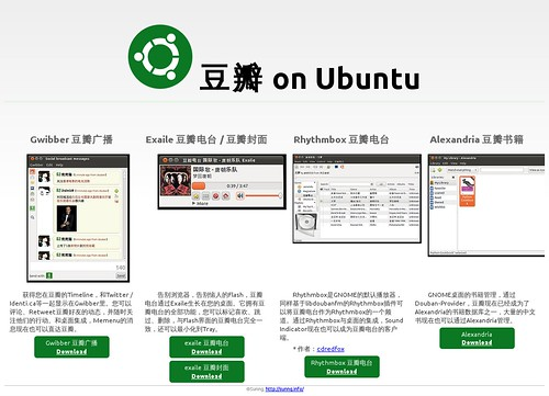 douban on ubuntu