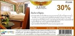 โรงแรม ลักซอร์ แจ้งวัฒนะ Luxor Hotel, Chaeng Watthana ถนนเลี่ยงเมือง-ปากเกร็ด-สามัคคี จังหวัดนนทบุรี มอบส่วนลด 30%