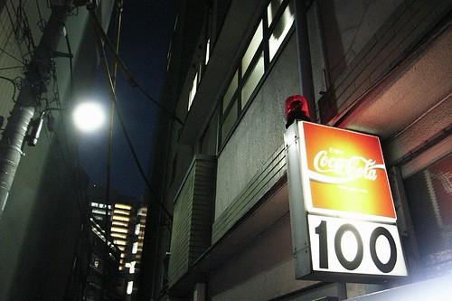 コーラ100円