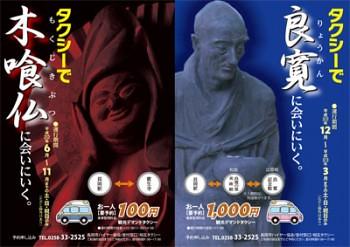 タクシーで木喰仏・良寛に会いに行く。 - ながおか観光NAVI - 長岡観光・コンベンション協会