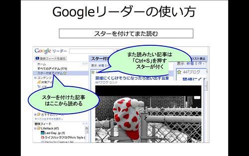 Googleリーダー使い方 page7