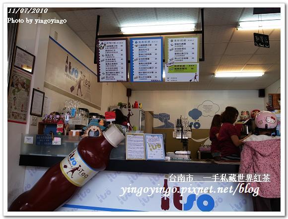 台南市_一手私藏紅茶世界990926_R0015865