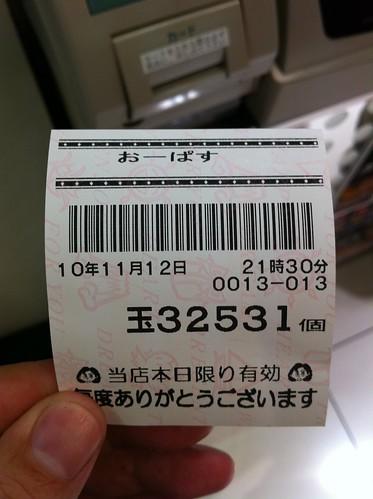 20101112_002876_iPhone