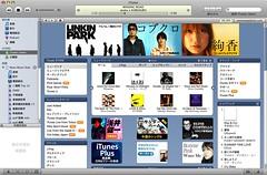 日本 iTunes Store 現在也有華納音樂的歌了