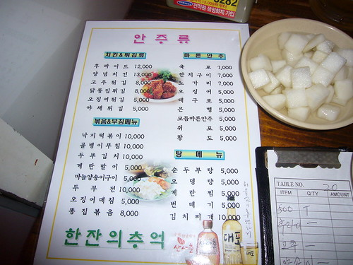 Menu in Korean