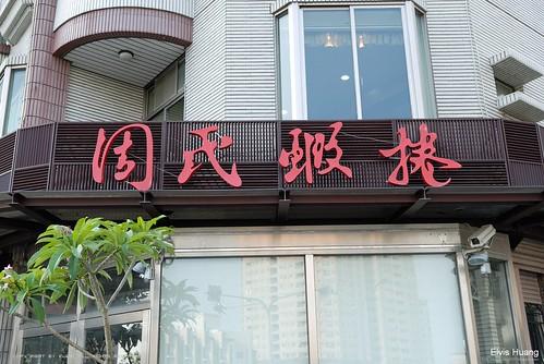 周式蝦捲總店