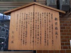 Explanation of Shin-Kyogoku Street