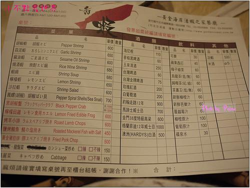 竹北黃金海岸活蝦之家-06.jpg