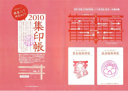 ginza_20101103_0001