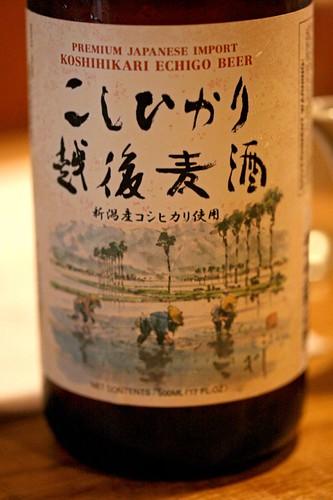 Ariel's Japanese Beer