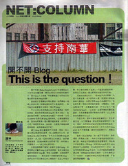 NETColumn: 開不開Blog This is the Question!