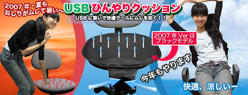 USB chair Fan for cool air on you chair