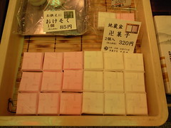 Dry Japanese confections
