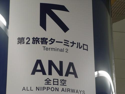 Haneda Airport Japan
