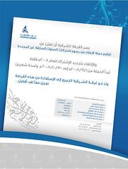 Ramadan CR | 2006 (3D Graphics | 3d.com.sa) Tags: design 3d creative websites identity brand logos multimedia                                    alyousef