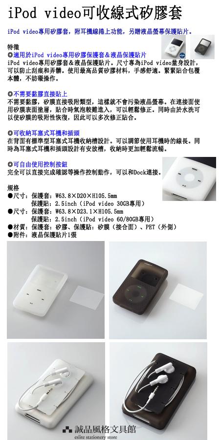 iPod video可收線式矽膠套