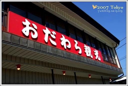 [2007东京见]Day2~ 小田原▪ 日式定食